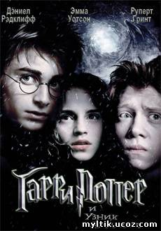 Гарри Поттер и узник Азкабана / Harry Potter and the Prisoner of Azkaban (2004) DVDRip