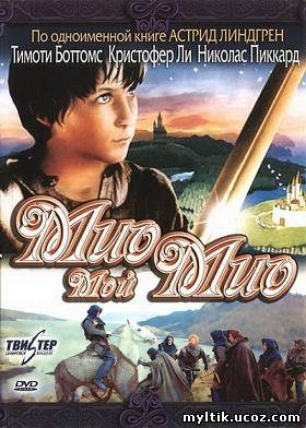 Мио, мой Мио / Mio in the land of Faraway (1987) SATRip