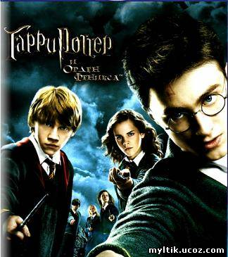 Гарри Поттер и орден Феникса / Harry Potter and the Order of the Phoenix (2007) DVDRip