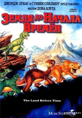 Земля до начала времен / The Land Before Time (1988) DVDRip