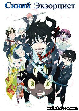 Синий Экзорцист / Ao no Exorcist  [ТВ]  / 24 серии (2011) TVRip