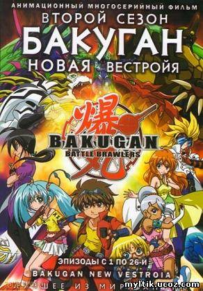 Бакуган: Новая Вестройя / Bakugan: New Vestroia / 2 сезон / Все 52 серии (2009-2011) SATRip