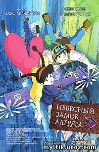 Небесный замок Лапута / Laputa: The Castle in the Sky (1986)